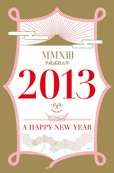 2013newyear2.png