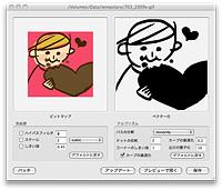mac_cocoapotrace.jpg