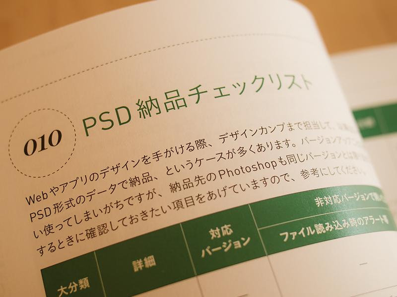 psbook2_3.jpg